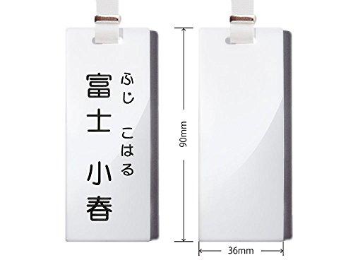 2行 ホワイト 長方形(90×36×3mm)小タイプ ネーム...