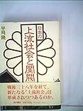 日本の上流社会と閨閥 (1983年)