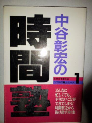 中谷彰宏の時間塾 (生き方を変える「ビジネス塾」シリーズ)の詳細を見る