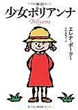 新訳 少女ポリアンナ (角川文庫)