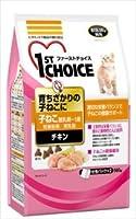 ファーストチョイス 育ちざかりの子ねこに 子ねこ 離乳期~1歳 妊娠後期/授乳猫 チキン 560g×12袋