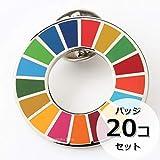Waku Waku Shop 日本製 国連ガイドライン対応 SDGs ピンバッジ バッチ バッヂ 1個からまとめ買いまで Made in Japan (20)