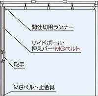 岡田 大型間仕切ポールセット(D40用)片開セット 4m【90NS40】 (販売単位:1S1組入)