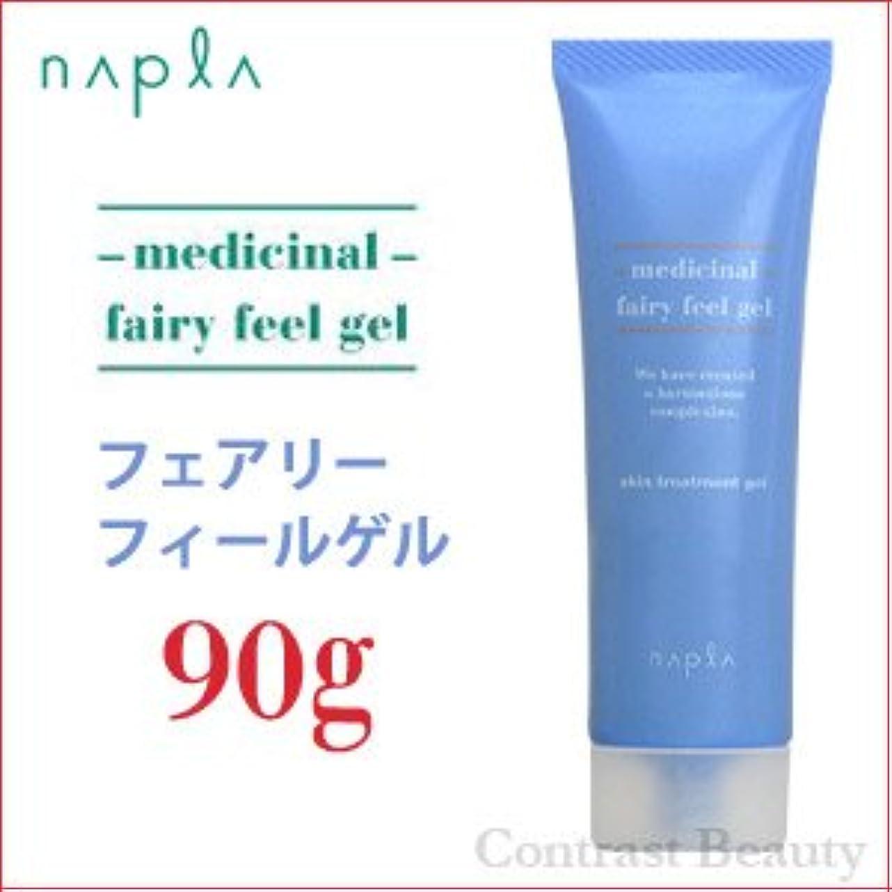 野心ブランド名しっかり【X3個セット】 ナプラ 薬用フェアリーフィールゲル 90g