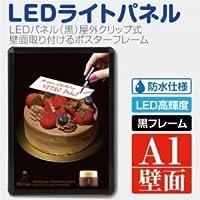 【KPGLED-A1】店舗用看板 屋外対応 壁付グリップ式LEDパネル ポスターフレーム 屋外使用 W640mm×H885mm (黒)