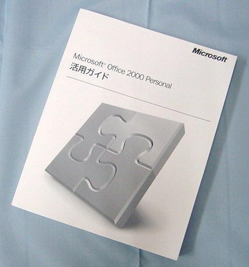 の前で宣言する指定するマイクロソフトOffice2000 Personal 活用ガイド