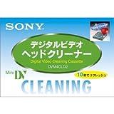 ソニー ミニDVクリーニングカセット(乾式) DVM4CLD2