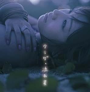 クラゲ、流れ星(DVD付)