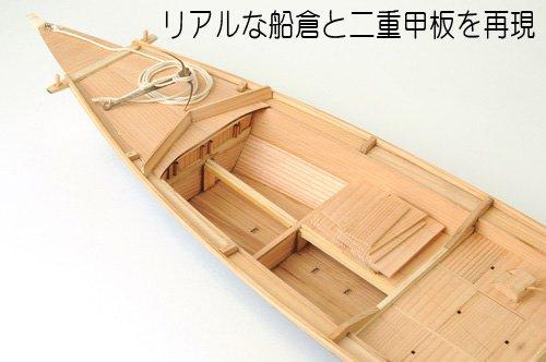木製模型 土佐和船 二十尺チヌ釣舟