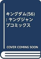 キングダム(56): ヤングジャンプコミックス