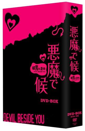 悪魔で候~悪魔在身邊 [DVD]