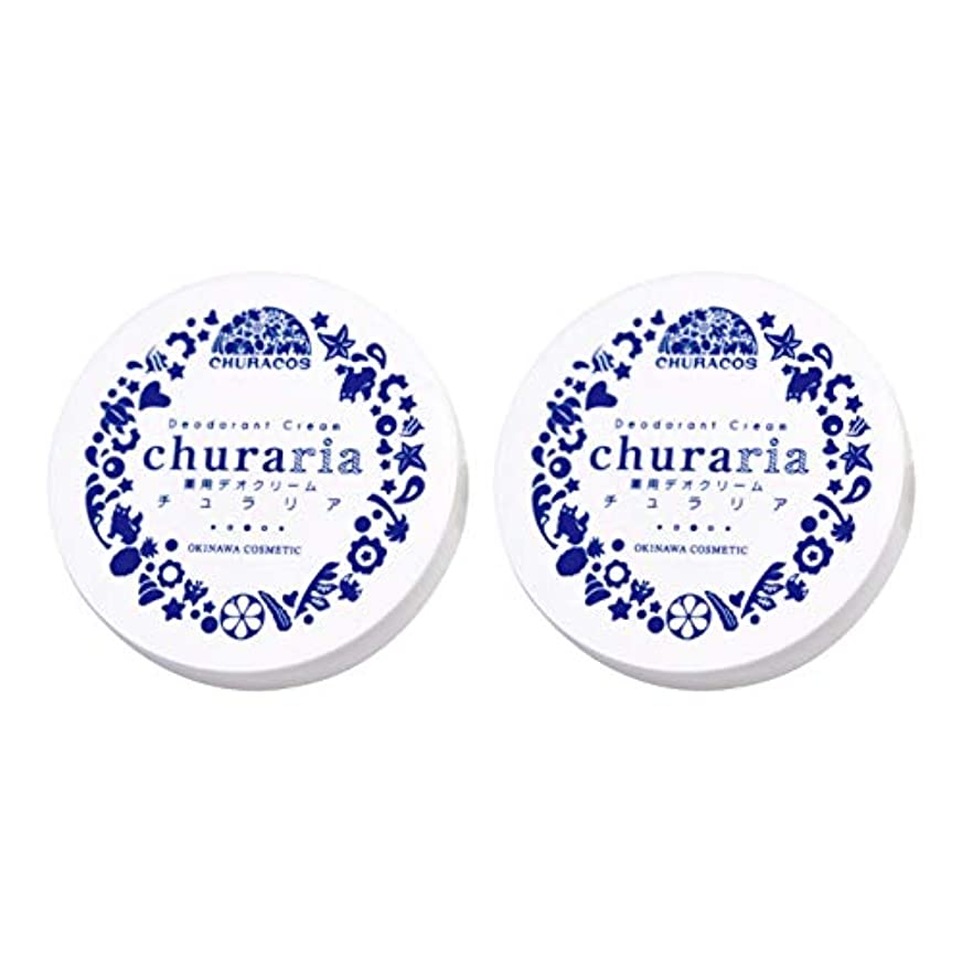 ラリーベルモント認可故意にチュラコス 薬用デオドラントクリーム チュラリア 27g 制汗剤 わきが デリケート (2個)