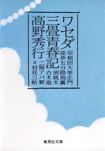 ワセダ三畳青春記 (集英社文庫)の詳細を見る