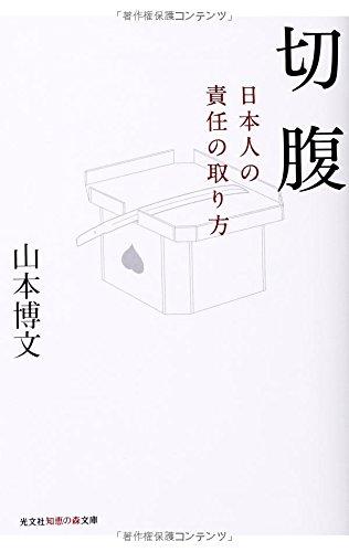 切腹: 日本人の責任の取り方 (光文社知恵の森文庫)の詳細を見る