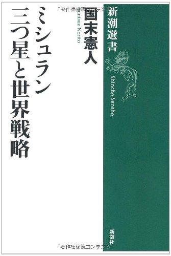 ミシュラン 三つ星と世界戦略 (新潮選書)