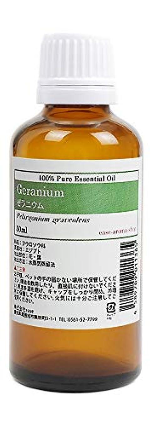 哀ネット食料品店ease アロマオイル エッセンシャルオイル ゼラニウム 50ml AEAJ認定精油