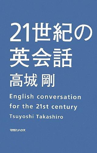 21世紀の英会話