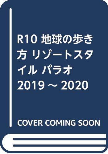 R10 地球の歩き方 リゾートスタイル パラオ 2019~2020