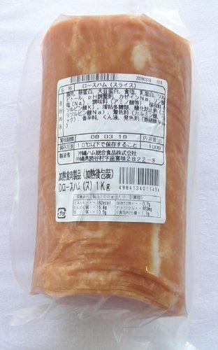 【業務用】 ロースハムスライス 1kg×3P オキハム 厳選された肩ロース肉を使用したロースハムを便利なスライスに じっくり熟成させたコクのある特製ハム