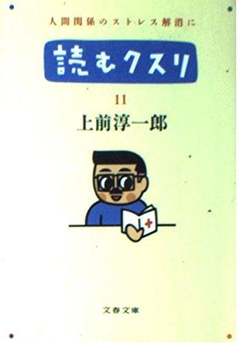 読むクスリ (11) (文春文庫)の詳細を見る