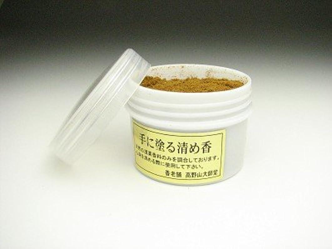 馬鹿順応性のあるホース塗香 (手に塗る清め香) 15g プラカップ入
