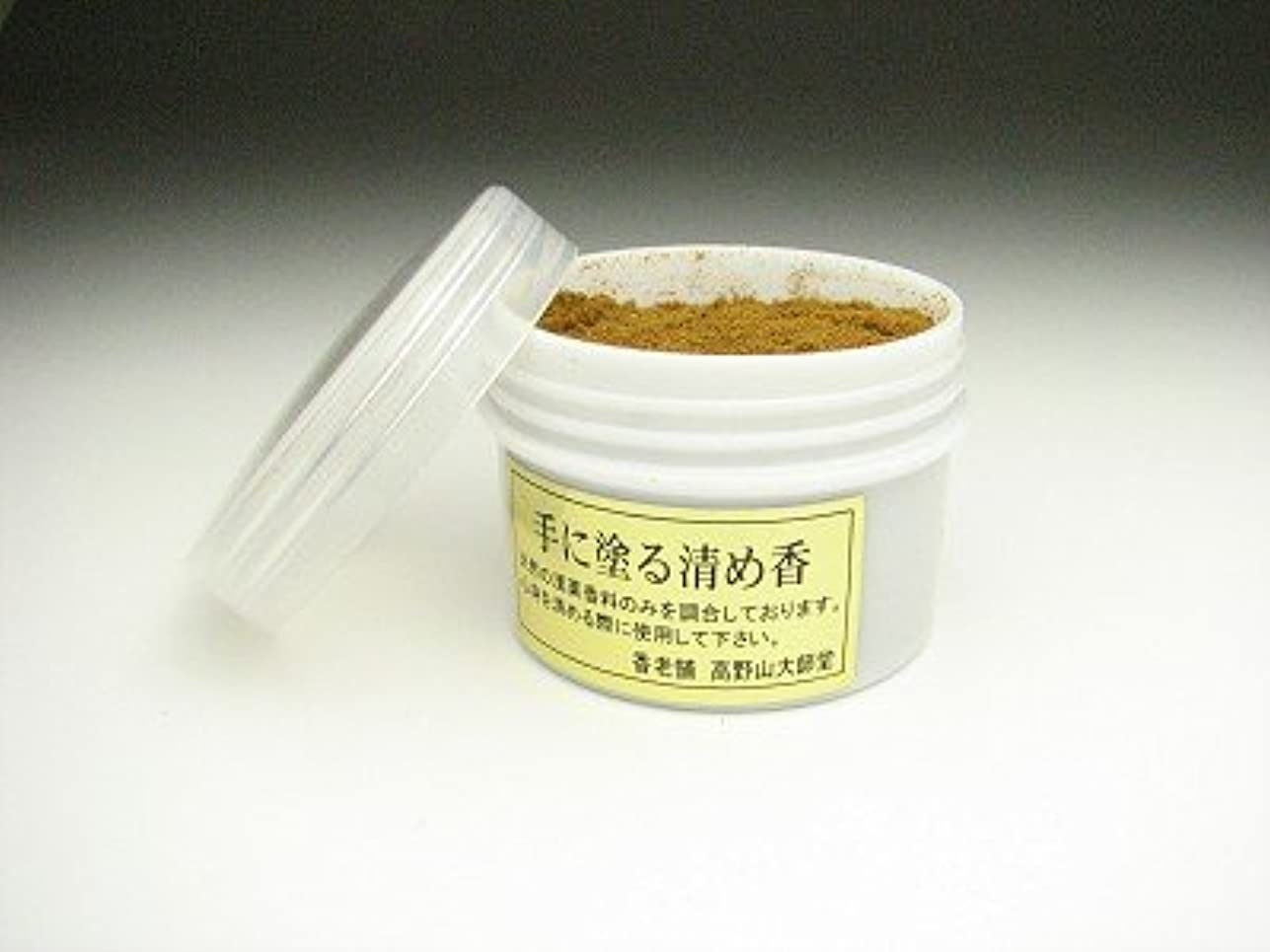 召喚するイディオム欠点塗香 (手に塗る清め香) 15g プラカップ入