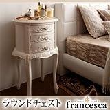 アンティーク調クラシック家具シリーズ francesca フランチェスカ:ラウンドチェスト ブラウン