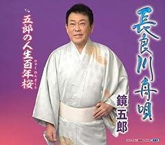 鏡五郎「長良川舟唄」のジャケット画像