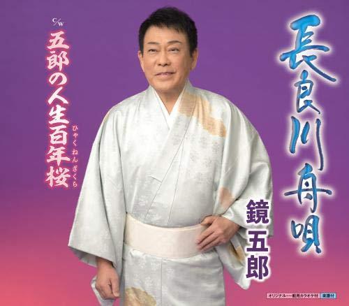 五郎の人生百年桜