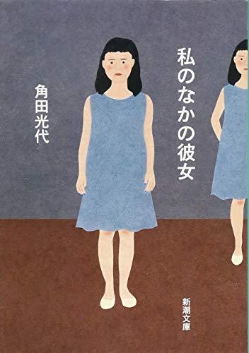 私のなかの彼女 / 角田 光代