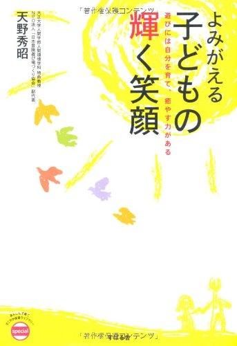 よみがえる子どもの輝く笑顔 〜遊びには自分を育て、癒やす力がある〜 (あんしん子育てすこやか保育ライブラリーspecial)