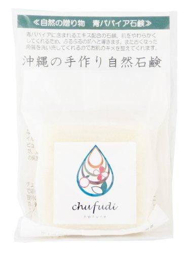チュフディ ナチュール 自然からの贈り物 青パパイヤ洗顔石鹸