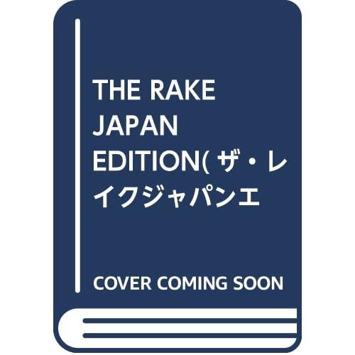 THE RAKE JAPAN EDITION(ザ・レイクジャパンエディション) 2018年 03 月号 [雑誌]