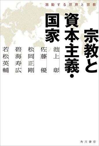 宗教と資本主義・国家 激動する世界と宗教 (角川学芸出版単行本)