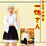 一休さん セット コスチューム 男女共用 着丈88cm