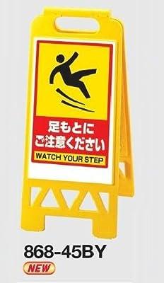 フロアユニスタンド 足もとにご注意 868-45Y