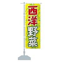 西洋野菜 のぼり旗 サイズ選べます(ジャンボ90x270cm 左チチ)