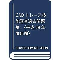 CADトレース技能審査過去問題集〈平成28年度出題〉