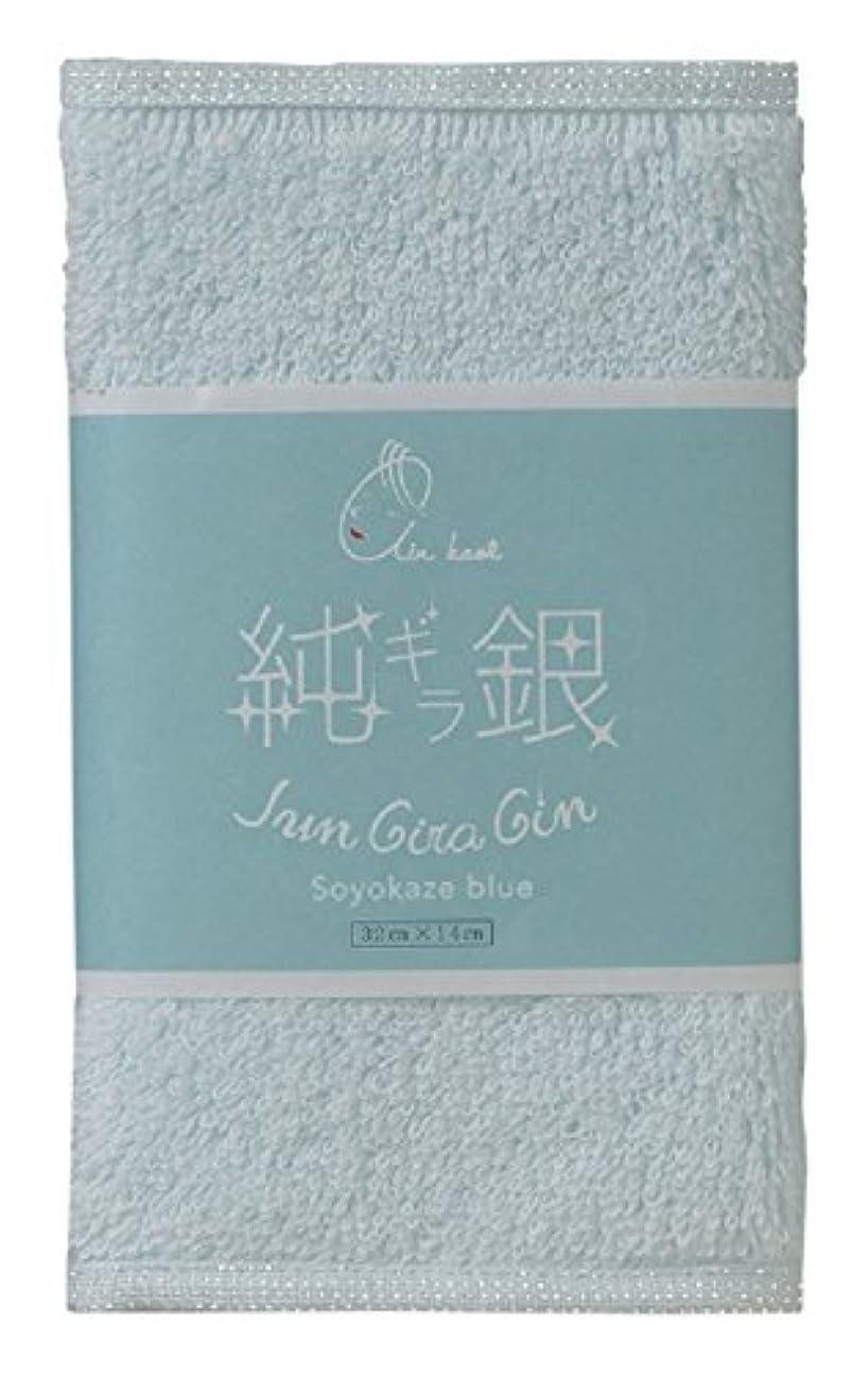 お香粘着性枕エアーかおる オーガニック デオ ナデシコタオル 純ギラ銀 2枚セット そよ風ブルー