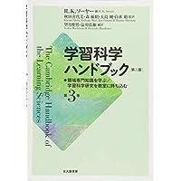 学習科学ハンドブック 第二版 第3巻: 領域専門知識を学ぶ/学習科学研究を教室に持ち込む
