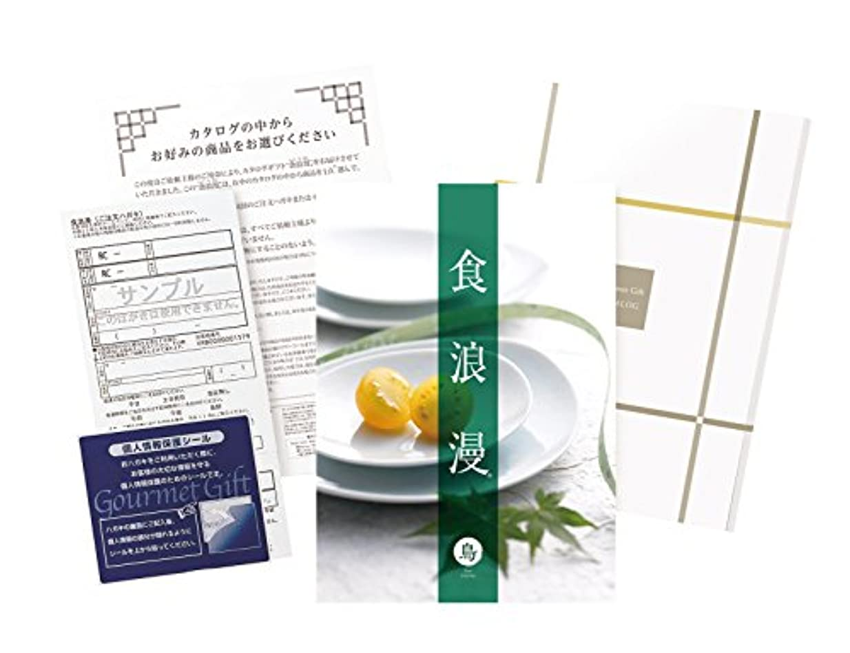 見えないマニュアル浸した【非課税】食浪漫 (鳥コース)