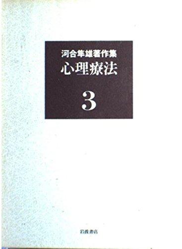 河合隼雄著作集〈3〉心理療法の詳細を見る