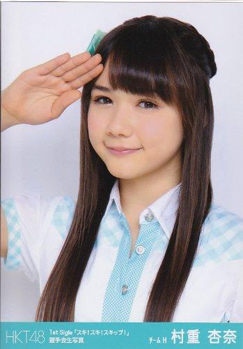【村重杏奈ヨリ】生写真 HKT48 スキ!スキ!スキップ!会場限定 握手会生写真