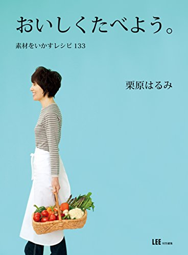 おいしくたべよう。素材をいかすレシピ133 (集英社女性誌eBOOKS) 【Kindle版】