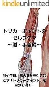 トリガーポイントのセルフケア~肘・手首編~: 肘や手首、指の痛みを引き起こす「トリガーポイント」を自分で治す!