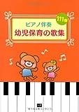 ピアノ伴奏 幼児保育の歌集