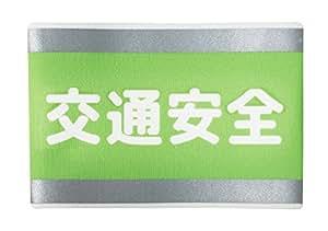【KeyAnswer キイアンサー】 ピタリーノ 「交通安全」 腕章