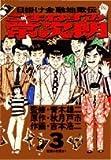 こまねずみ常次朗 3―日掛け金融地獄伝 (ビッグコミックス)