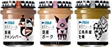 【Amazon.co.jp 限定】アヲハタ 3種の塗るテリーヌ (国産チキンレバー・国産ポーク・広島県産牡蠣)セット