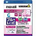 maxell Blu-rayレンズクリーナー スロットイン機器対応モデル 湿乾Wパック BDCDW(S)SL
